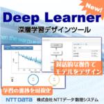 NTTデータ数理システム Deap Learner